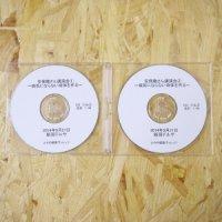 安保徹講演会CD