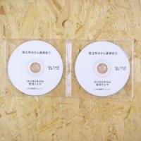 保江邦夫講演会CD
