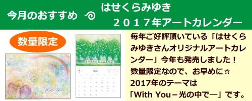 はせくらみゆきアートカレンダー 2017