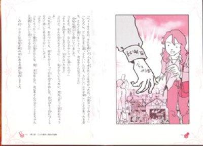 画像2: 絵本「ツキを呼ぶ魔法の言葉 不良少女の家庭教師」