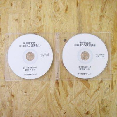 画像1: 川田薫講演会CD3