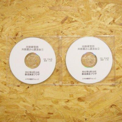 画像1: 川田薫講演会CD1