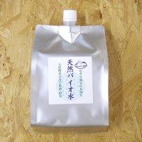 天然バイオ水 詰替用 1000ml(アルミパウチ)