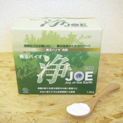 画像1: 善玉バイオ洗剤 浄 [JOE]