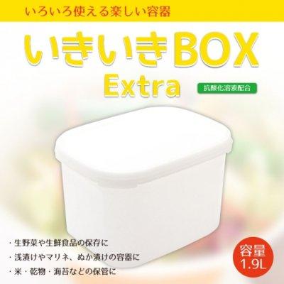 画像3: いきいきBOX Extra