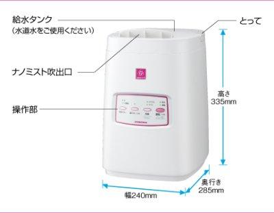 画像2: 美容健康機器 ナノリフレ