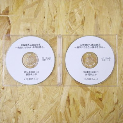 画像1: 安保徹講演会CD