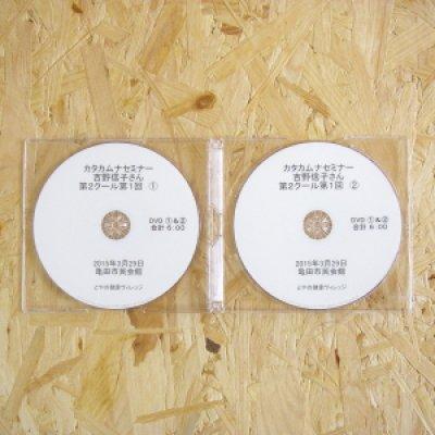 画像1: カタカムナセミナー 吉野信子DVD 第2クール・1