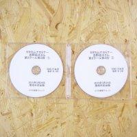 カタカムナセミナー 吉野信子DVD 第2クール・2