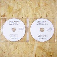 カタカムナセミナー 吉野信子DVD 第2クール・3