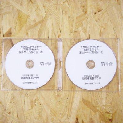 画像1: カタカムナセミナー 吉野信子DVD 第2クール・3