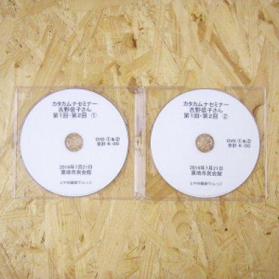 画像1: カタカムナセミナー 吉野信子DVD 第1クール・1