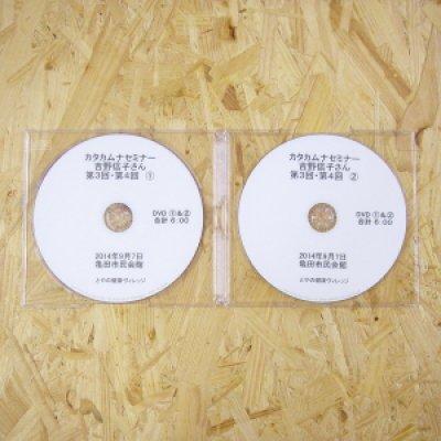 画像1: カタカムナセミナー 吉野信子DVD 第1クール・2