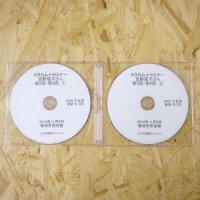カタカムナセミナー 吉野信子DVD 第1クール・3