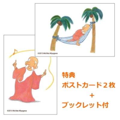 画像2: 心で感じる言葉のシャワー 〜なんでも仙人のメッセージ〜