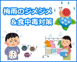 梅雨・食中毒対策